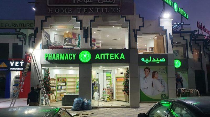 Русская аптека в шарм-эль-шейхе