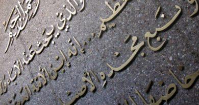 арабские эмираты язык
