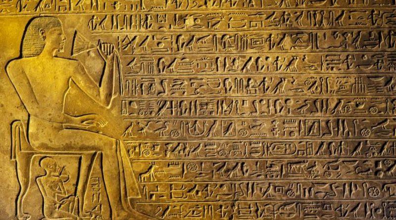 египетский язык